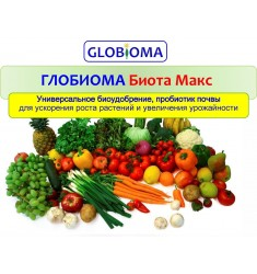 Биоудобрение ГЛОБИОМА Биота Макс 1 таблетка