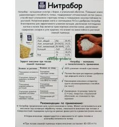 Нитрабор 500 гр