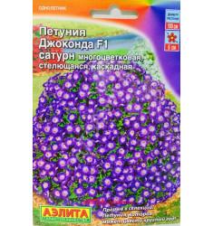 Петуния ампельная Джоконда F1 сатурн голубая 7 шт др