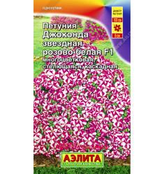 Петуния ампельная Джоконда F1 розово-белая 7 шт др