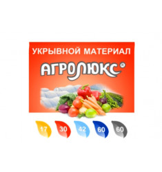 Спанбонд Агролюкс 42 в упаковке 4,2*10 м
