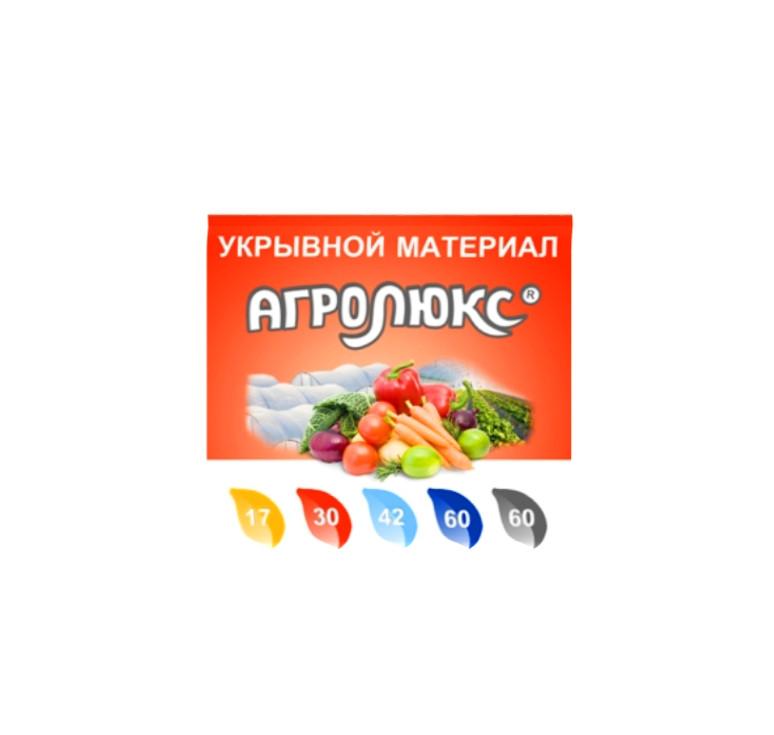 Спанбонд Агролюкс 60 мульчирующий 4,2*10 м