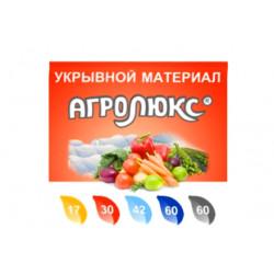 Спанбонд Агролюкс 60 рулон мульчирующий 0,8*200 м