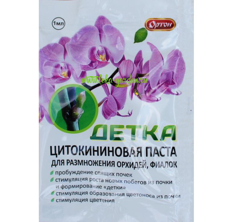 Цитокининовая паста Детка, Ортон 1 мл