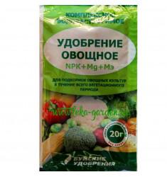 Удобрение Овощное 20 гр