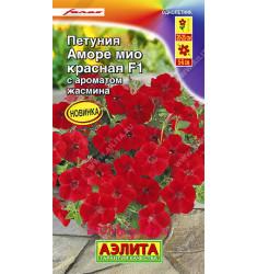 Петуния Аморе Мио F1 красная