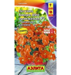 Петуния Аморе Мио F1 оранжевая