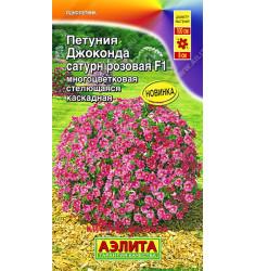 Петуния ампельная Джоконда F1 сатурн розовая 7 шт др