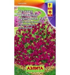 Петуния ампельная Джоконда F1 пурпурная 7 шт др