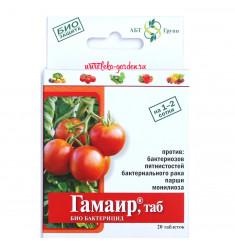 Гамаир для овощей 20 таблеток