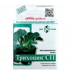 Трихоцин 2 пакета по 6 гр