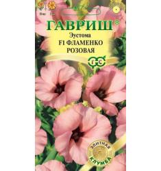 Эустома Фламенко розовая 5 шт драже