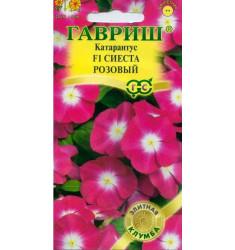Катарантус Сиеста Розовый 7 шт семян