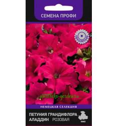 Петуния крупноцветковая Аладдин Розовая 30 шт драже