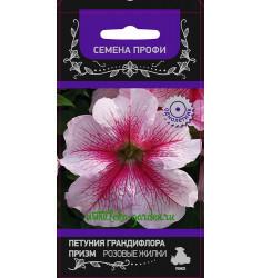 Петуния Prism Розовые Жилки 30 шт драже