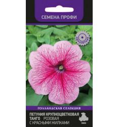 Петуния крупноцветковая Танго Розовая с красными жилками 15 шт др