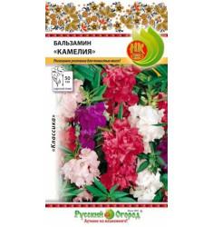 Бальзамин Камелия семена смесь 0,2 г