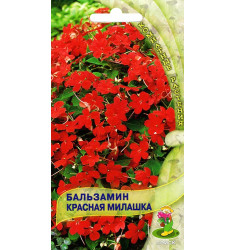 Бальзамин Красная Милашка семена 0,1 гр