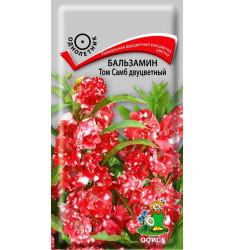 Бальзамин Том Самб Двуцветный семена 0,1 гр