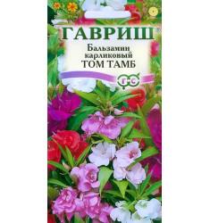 Бальзамин Том Тамб Карлик семена 0,1 гр