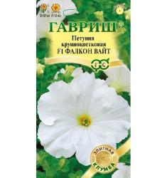 Петуния крупноцветковая Фалкон Вайт 5 шт драже