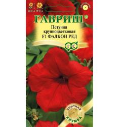 Петуния крупноцветковая Фалкон Ред 5 шт драже
