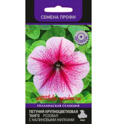 Петуния крупноцветковая Танго Розовая с малиновыми жилками 15 шт др