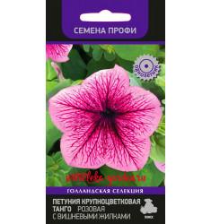 Петуния крупноцветковая Танго Розовая с вишёвыми жилками 15 шт др