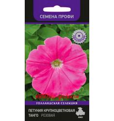 Петуния крупноцветковая Танго Розовая 15 шт др