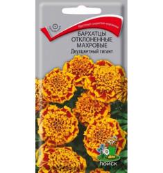 Бархатцы Двухцветный гигант семена 0,4 грамма