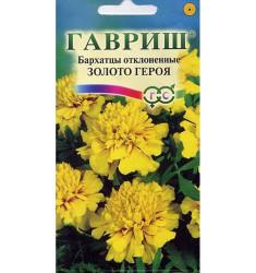 Бархатцы Золото Героя семена 0,1 грамм