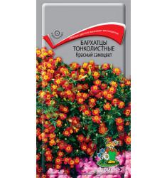 Бархатцы Красный самоцвет семена 0.1 грамм