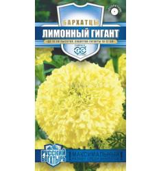 Бархатцы Лимонный Гигант семена 0,3 грамма