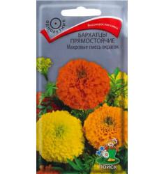 Бархатцы Махровые смесь окрасок семена 0,5 грамма