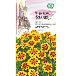 Бархатцы Монисты семена 0,3 грамма