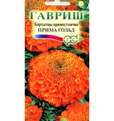 Бархатцы Прима Гольд семена 0,3 грамма