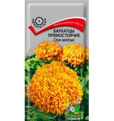 Бархатцы Спун золотые семена 0,1 грамм