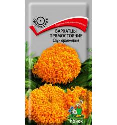 Бархатцы Спун оранжевые семена 0,1 грамм