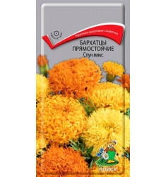 Бархатцы Спун Микс семена 0,1 грамм