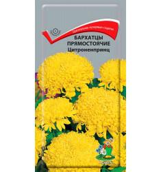 Бархатцы Цитроненпринц семена 0,4 грамма