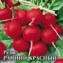 Редис Ранний красный семена 50 грамм