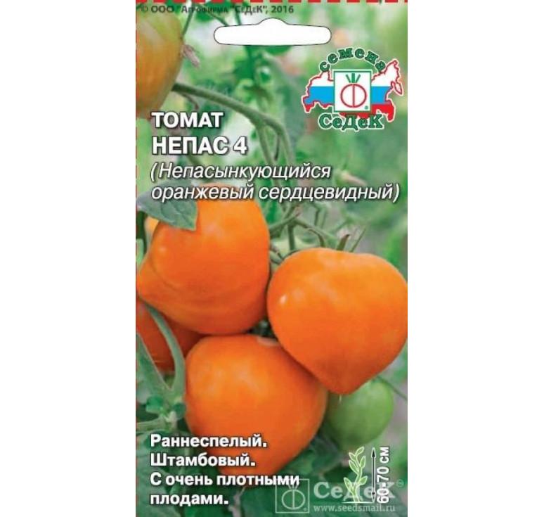 Томат Непас 4 (Непасынкующийся оранжевый сердцевидный) семена 0,1 гр