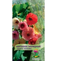 Абутилон гибридный Смесь Бельвю семена 0,1 грамм