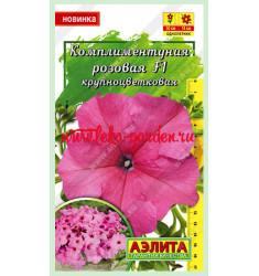 Петуния Комплиментуния Розовая 10 шт драже