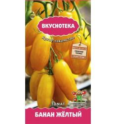 Томат Банан жёлтый, серия Вкуснотека семена 10 шт