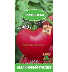 Томат Малиновый рассвет, серия Вкуснотека семена 10 шт