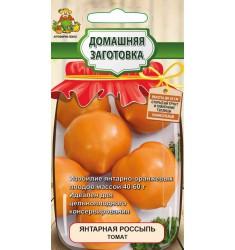 Томат Янтарная россыпь, серия Домашняя заготовка, семена 12 шт
