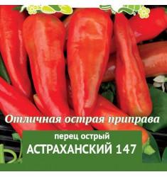 Перец острый Астраханский 0,1 гр ч/б пакет