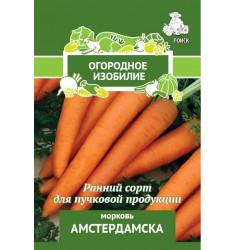 Морковь Амстердамска семена 2 гр, Огородное изобилие