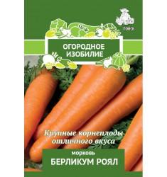 Морковь Берликум Роял семена 2 гр, Огородное изобилие